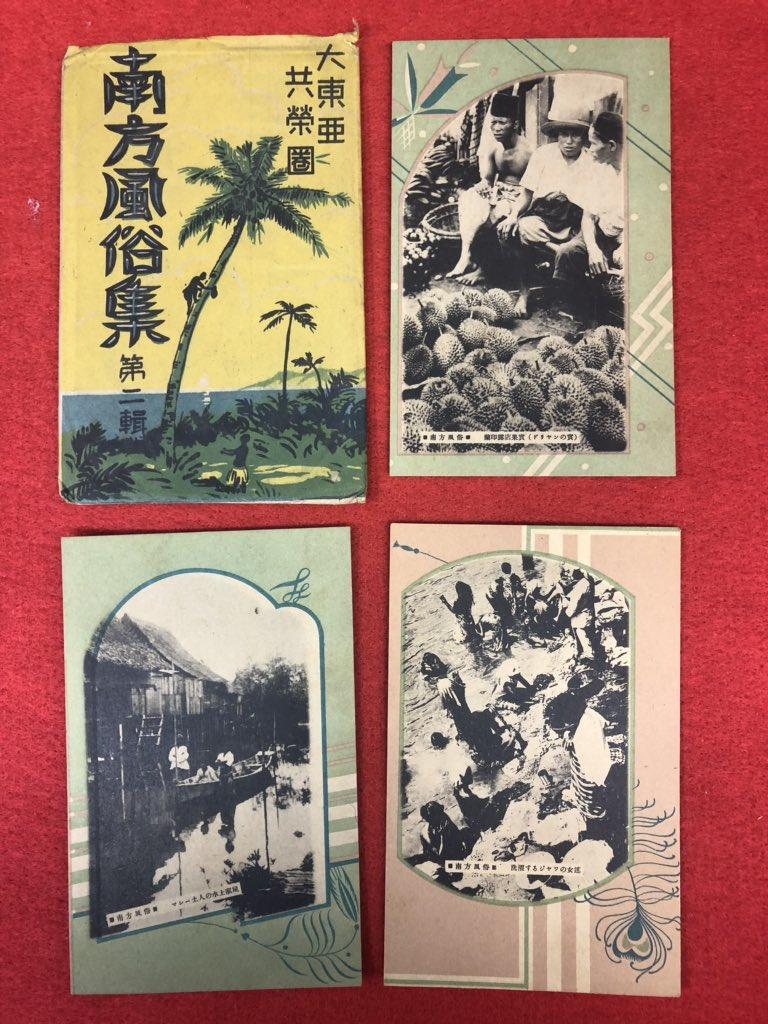 戦前絵葉書 【南方風俗集 第二輯】入荷しました!の画像