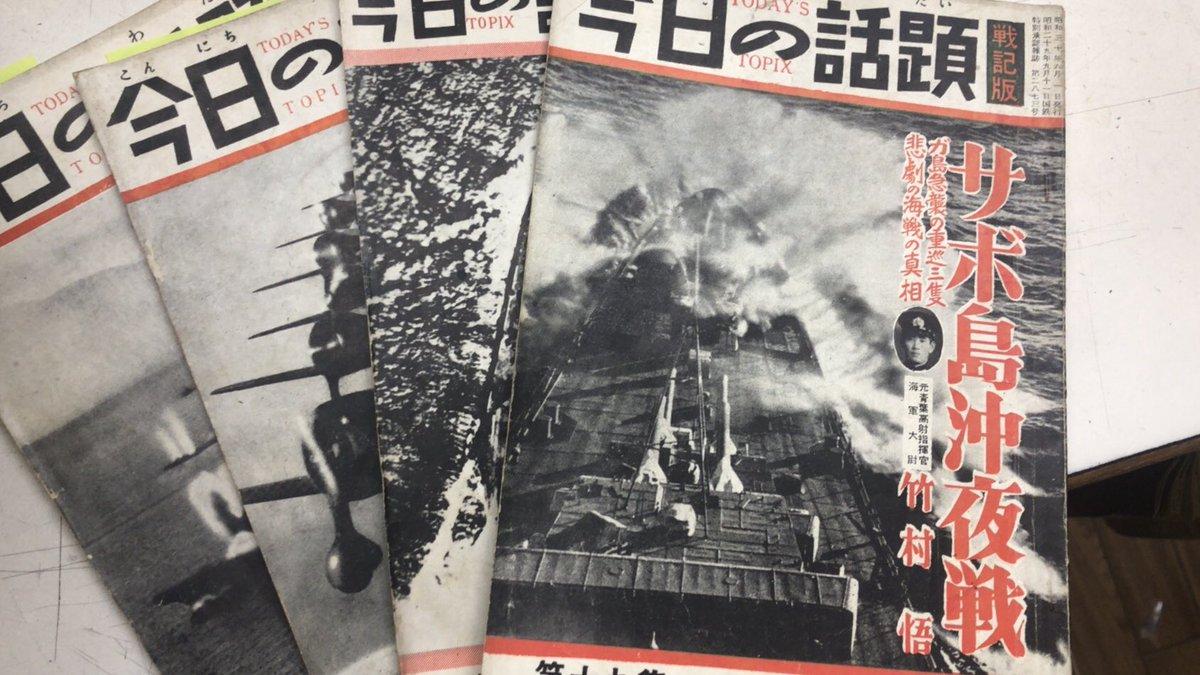 紙もの・冊子【今日の話題 戦記版】大量入荷!の画像