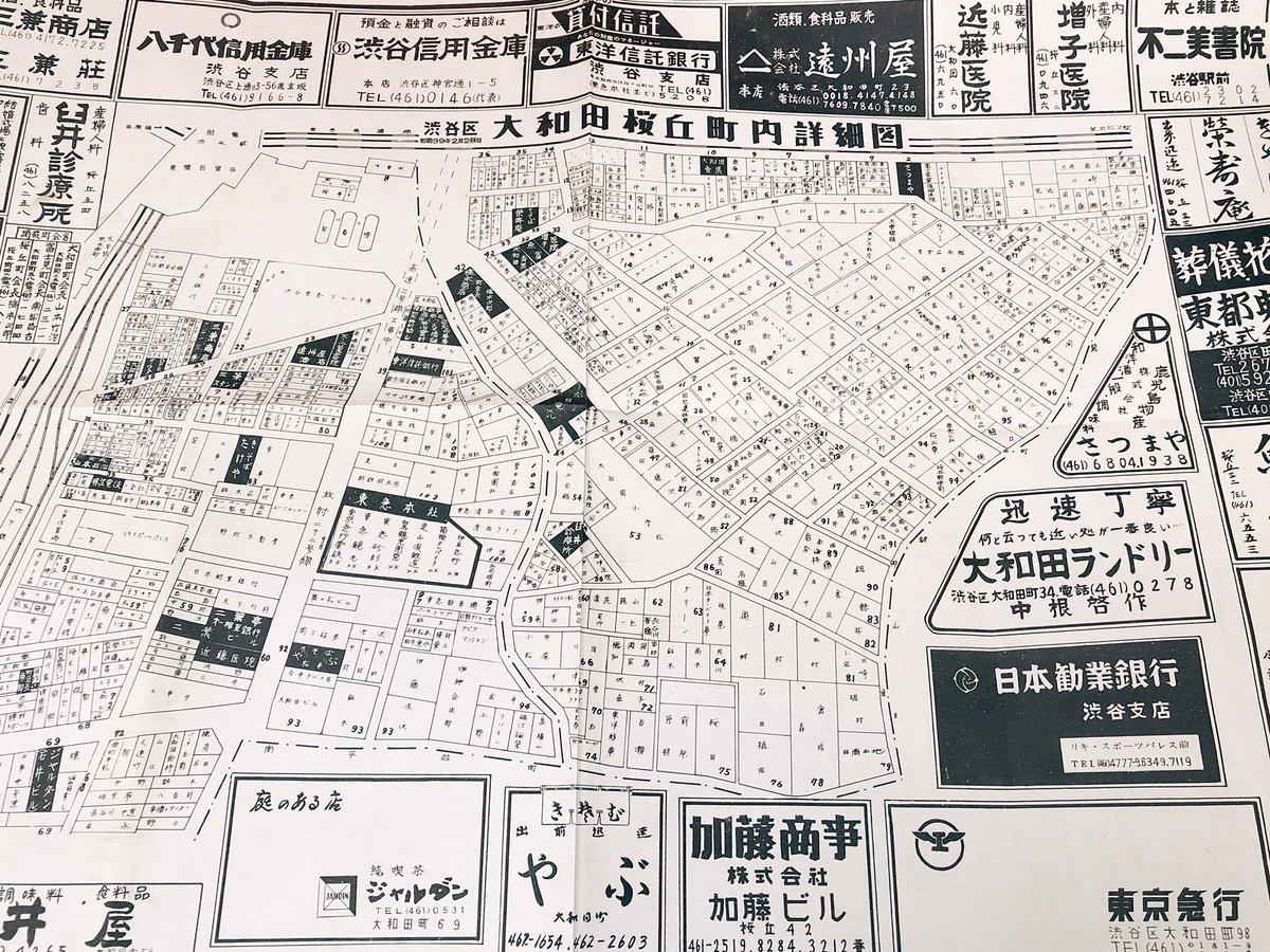 渋谷区大和田桜丘町内詳細図(町内商店広告)の画像