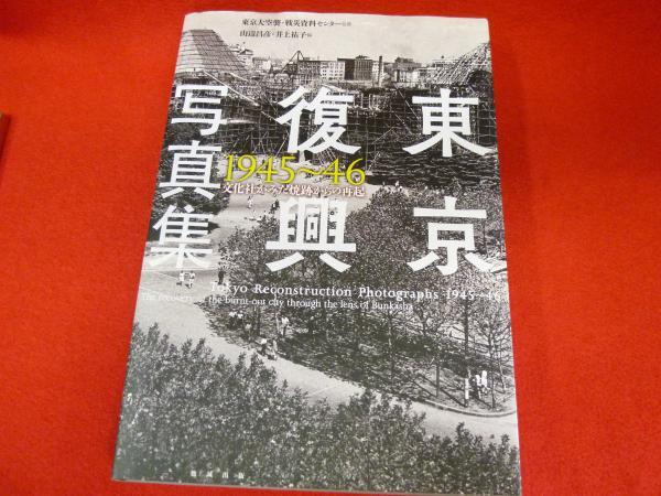 日本東京にまつわる書籍【東京復興写真集 1945〜46 文化社がみた焼跡からの再起】  買取いたしますの画像