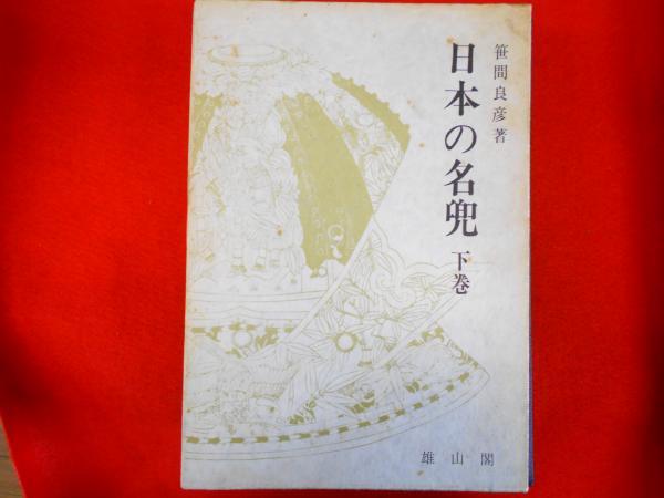 全国ドコヘでも【日本の名兜 上・中・下巻】買取に伺います!の画像