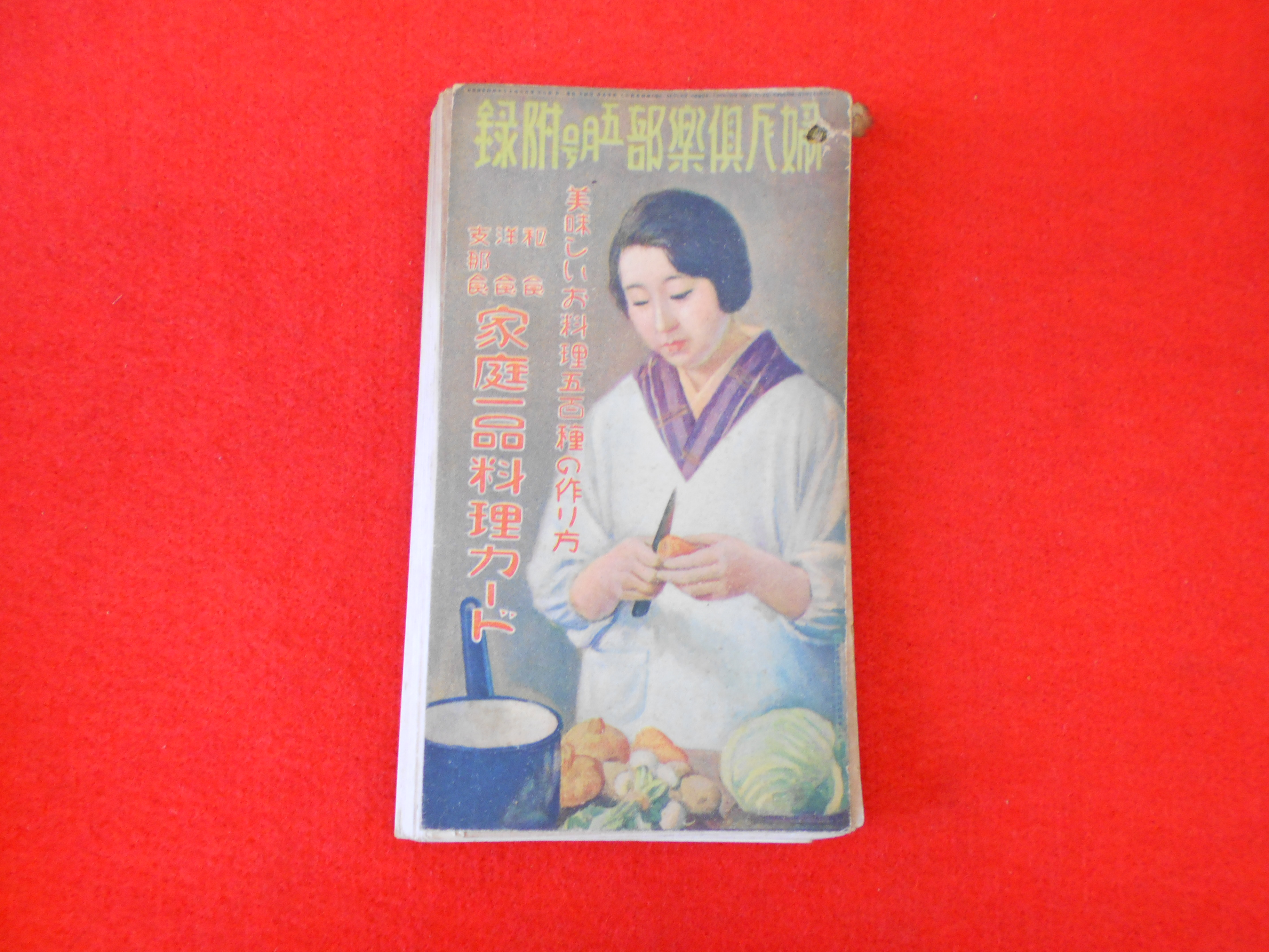 【婦人倶楽部五月号附録 家庭一品料理カード】紙モノ買取は小川書店への画像
