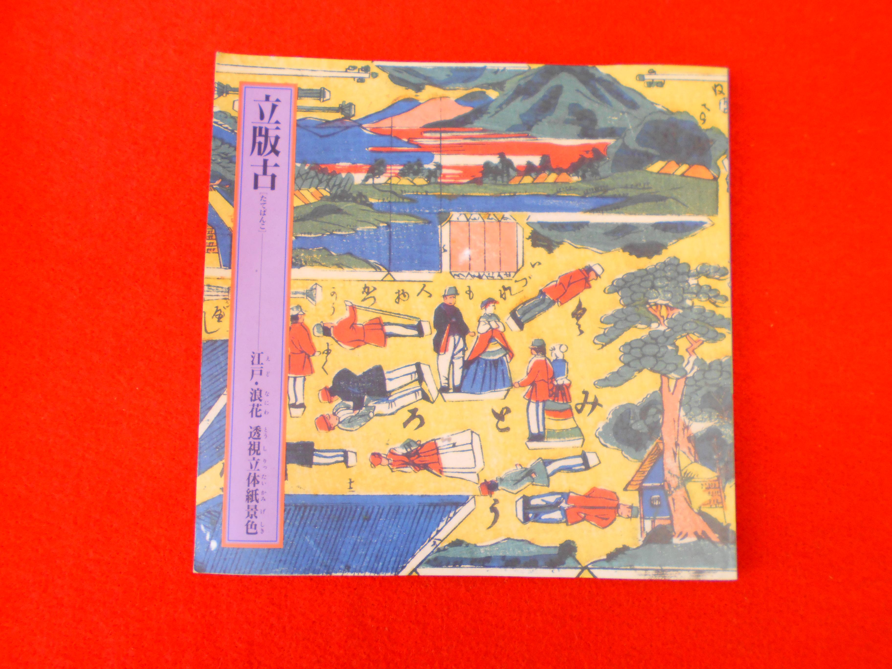 美術関係の書籍【立版古-江戸・浪速 透視立体紙景色】買取致しますの画像