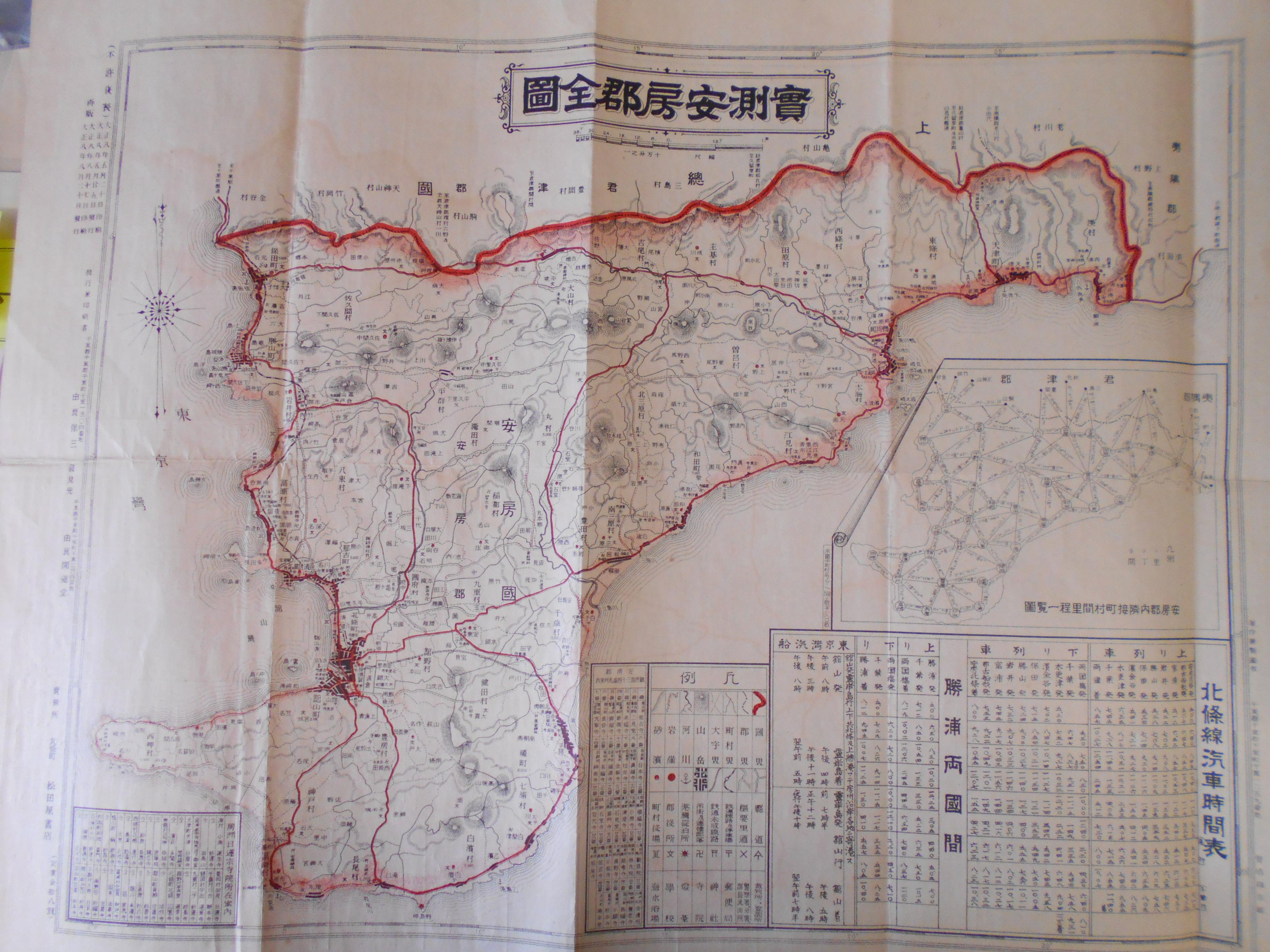 戦前地図【實測安房郡全圖】買取いたしますの画像