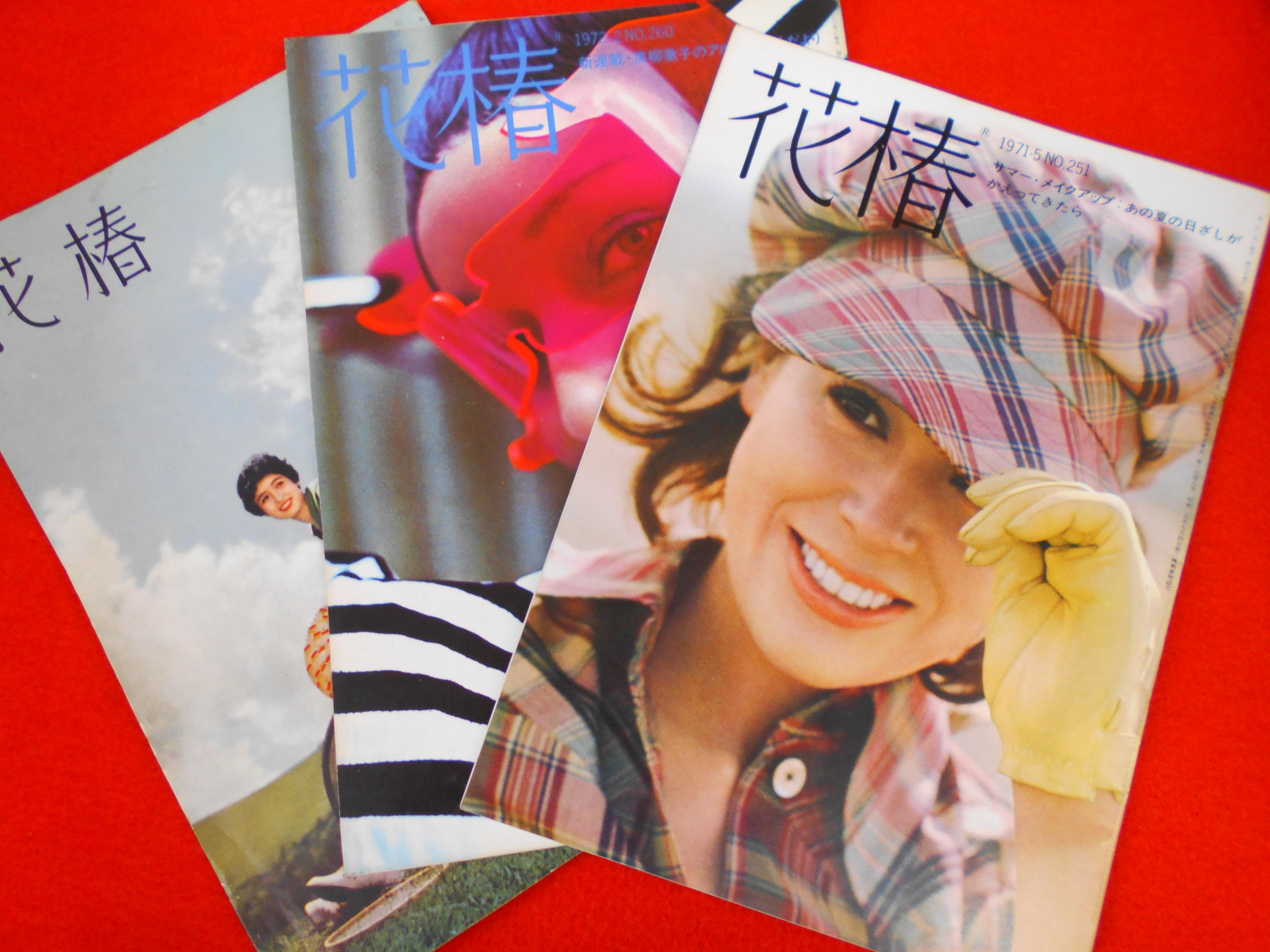 昭和の雑誌 大量買取いたしますの画像