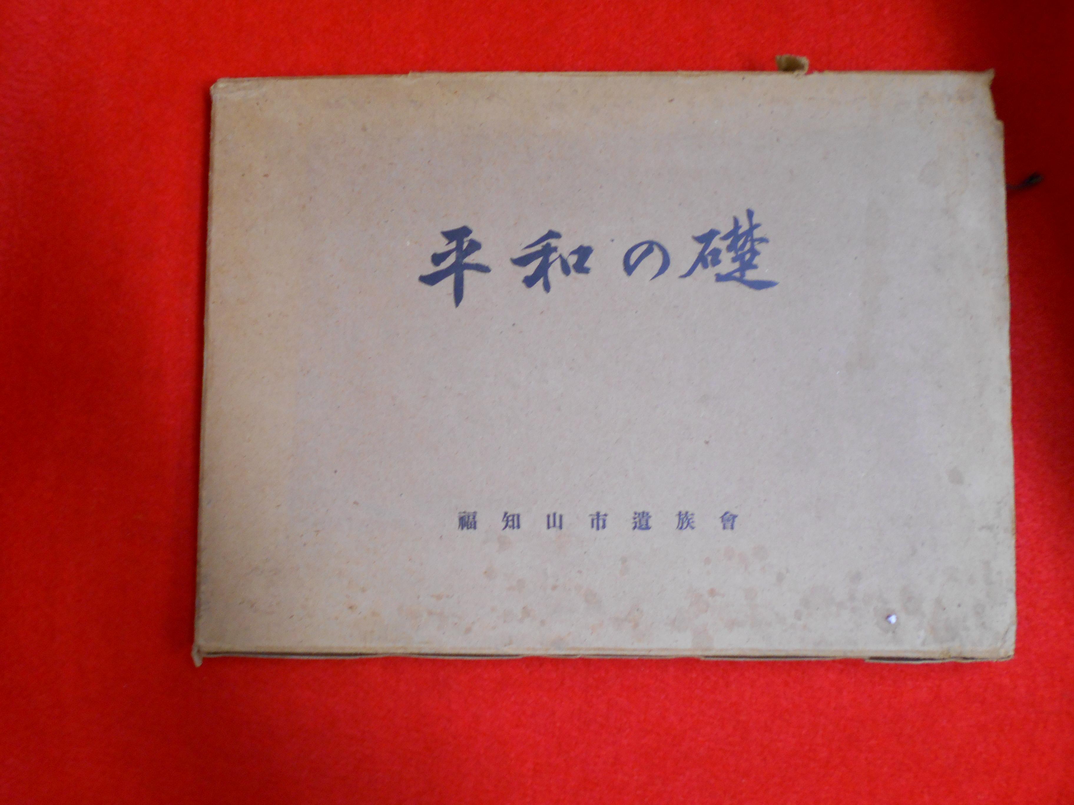 【平和の礎 福知山市遺族会】関西への出張買取にも伺いますの画像
