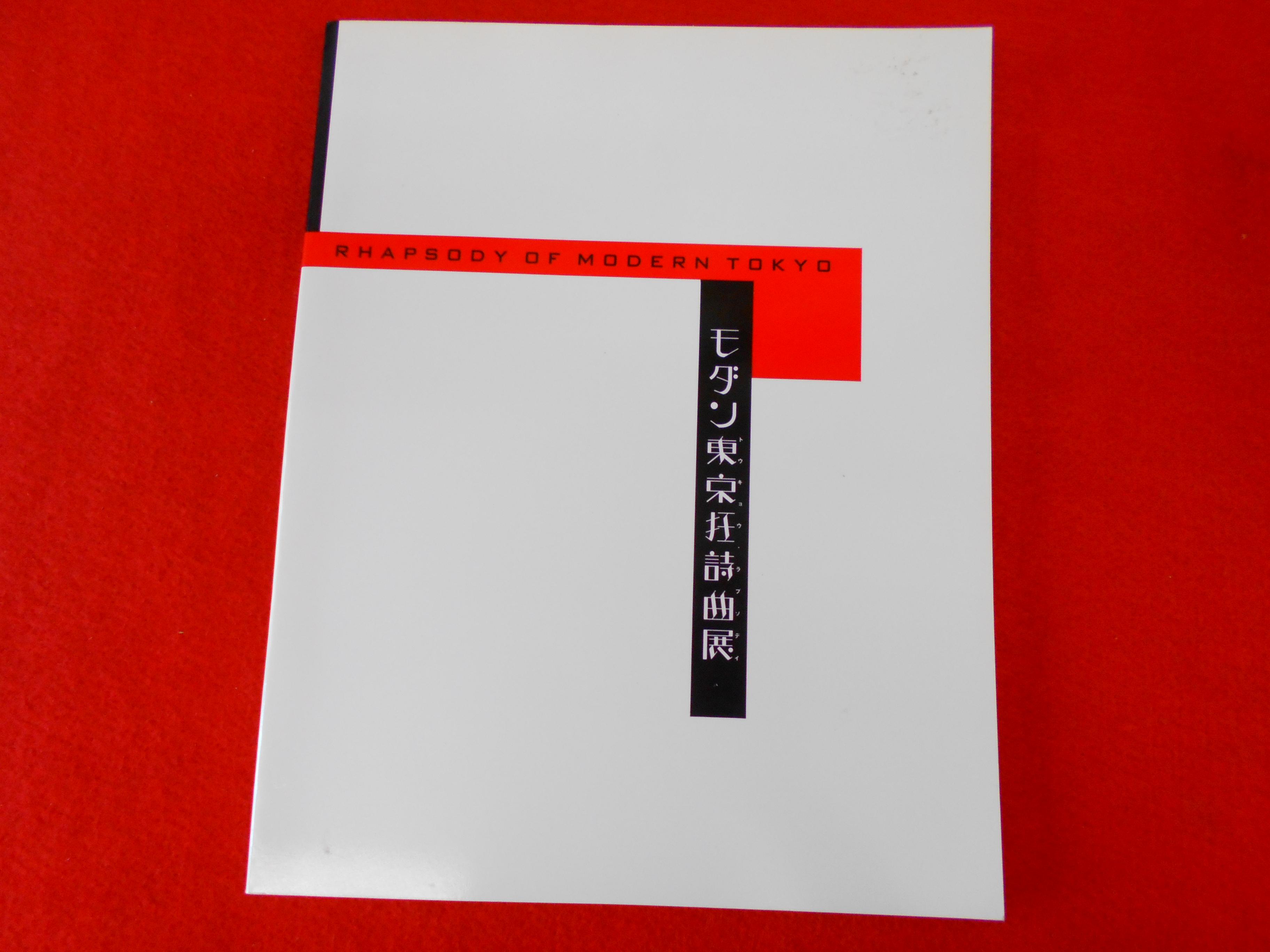 写真集【モダン東京狂詩曲】東京に関する書籍買取は小川書店へ!の画像