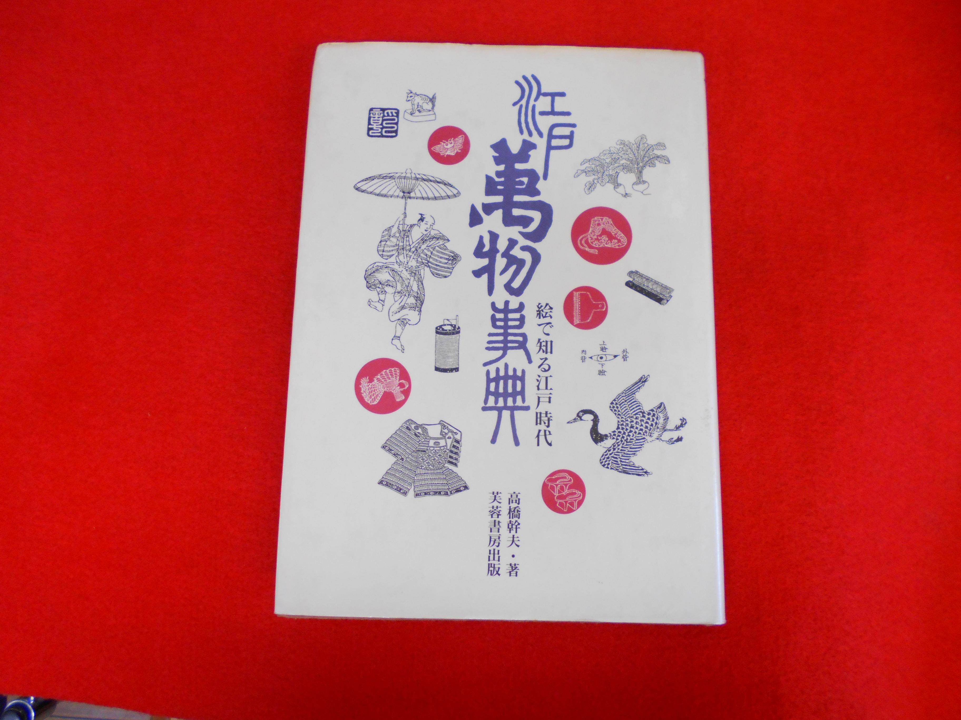 【江戸萬物辞典-絵で知る江戸時代】出張買取のお問い合わせは小川書店への画像