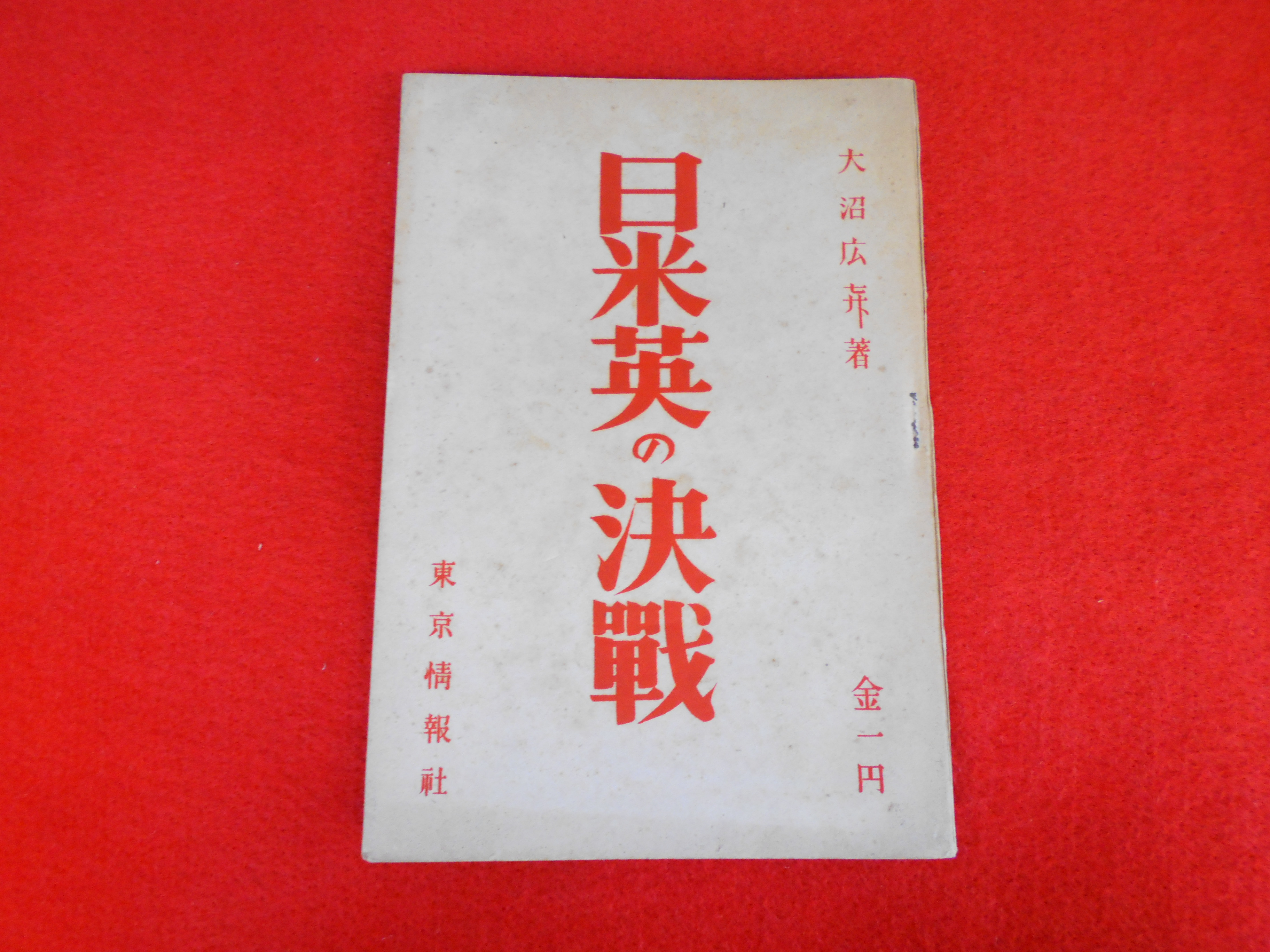 東京情報社【日米英の決戦】戸越銀座の古本屋さんの画像