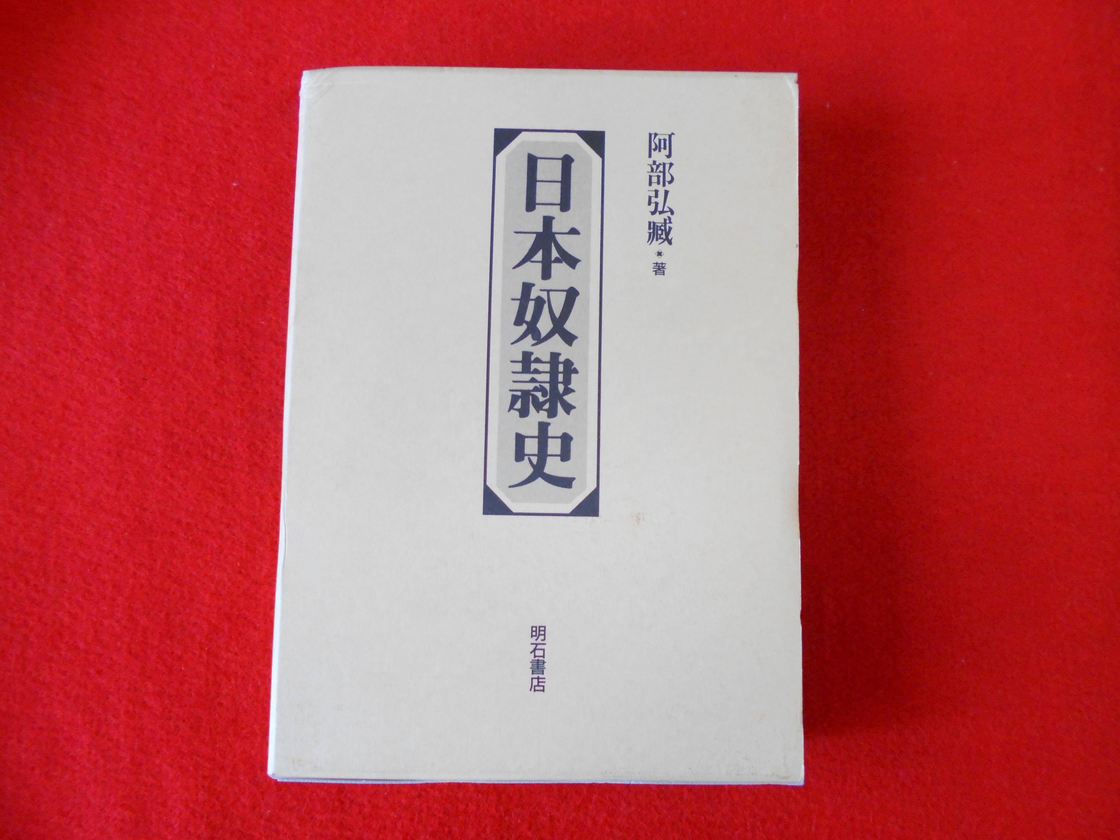 【日本奴隷史】店頭買取も行っていますの画像