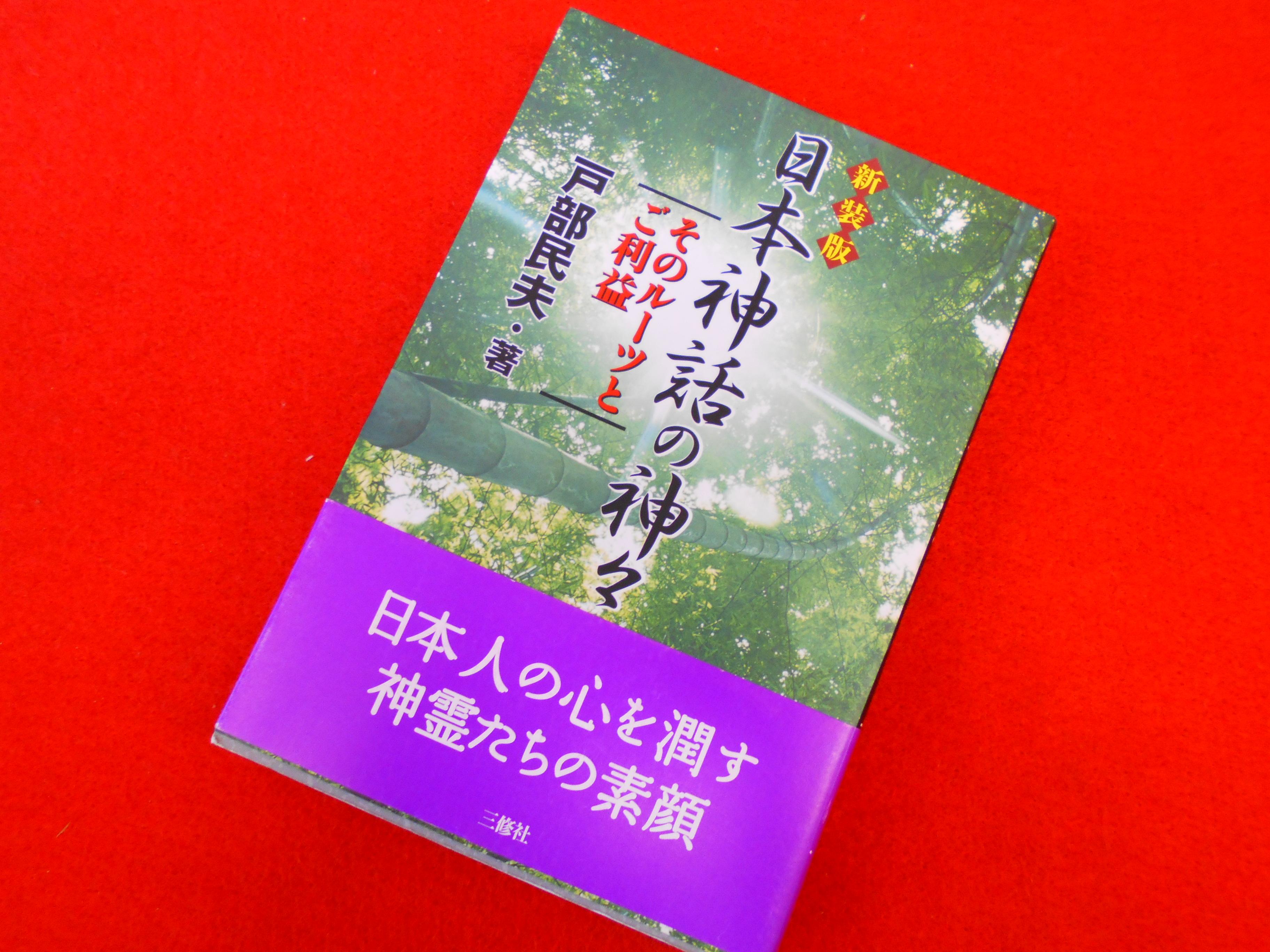 【新装版 日本神話の神々 そのルーツとご利益】こんな本も買い取ります!!の画像