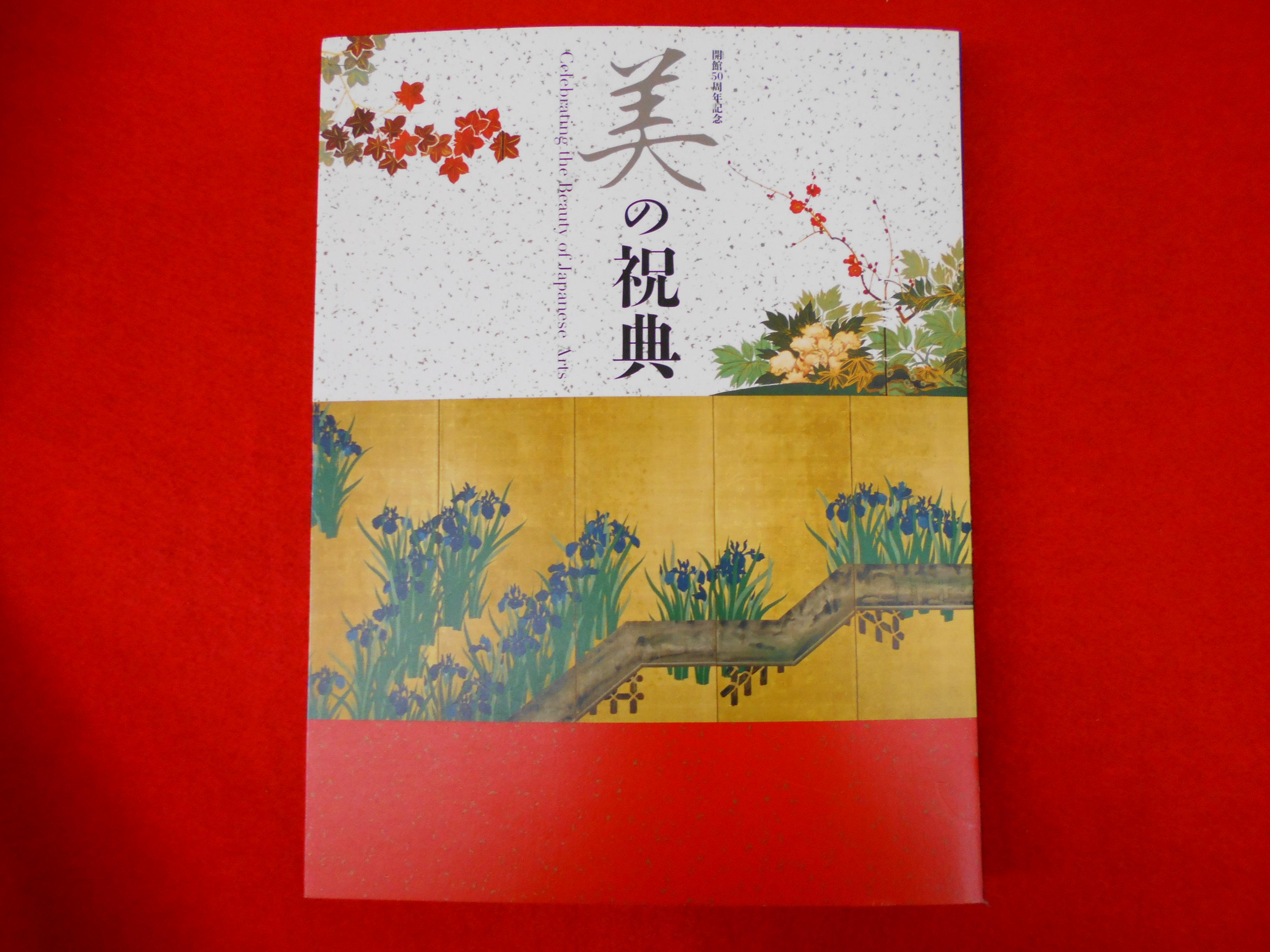 【開館50周年記念 美の祝典】アート・美術館の図録の買取は小川書店へ!の画像