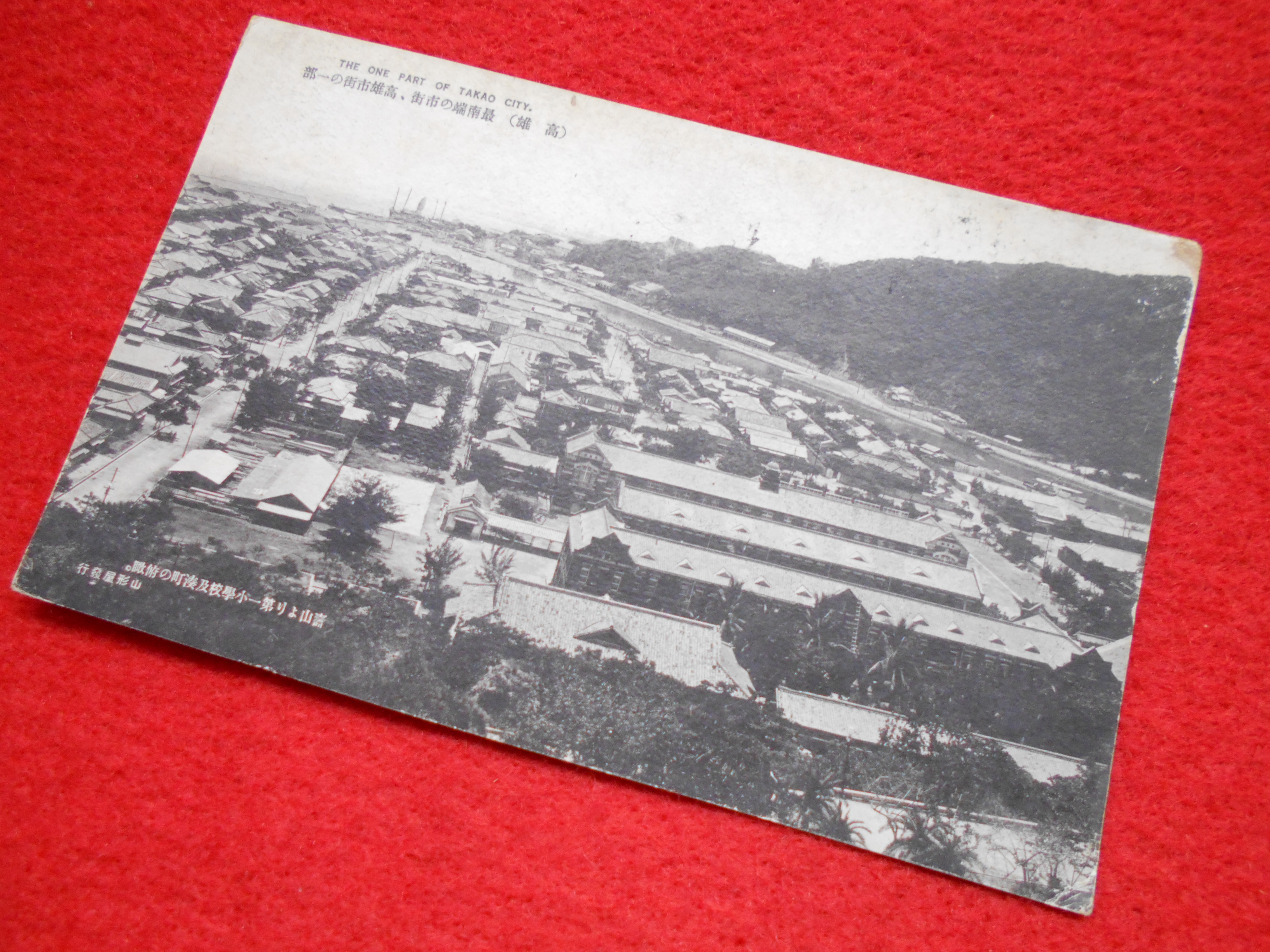 戦前台湾絵葉書【最南端の市街地 高雄市街の一部】買取いたしますの画像