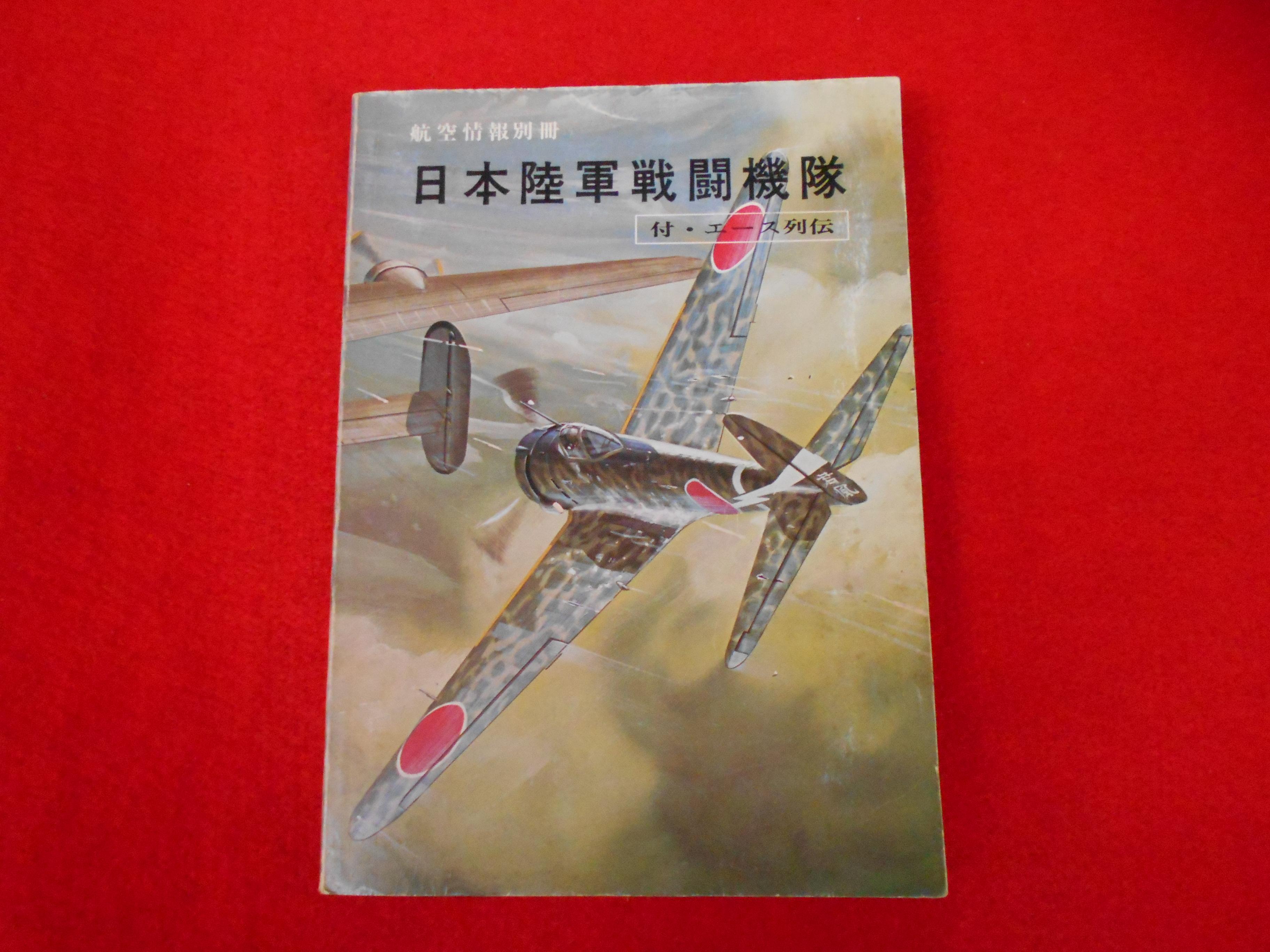 【航空情報別冊 日本陸軍戦闘機隊】入荷しましたの画像
