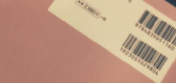 ISBNがついるものの画像