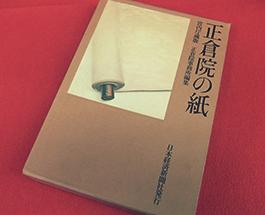 正倉院の和紙の画像