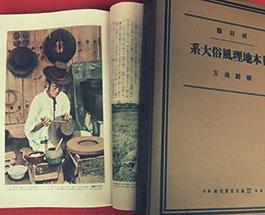 改訂版日本地理風俗大系「北海道・樺太・臺灣」の画像