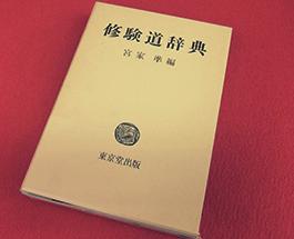 修験道辞典の画像