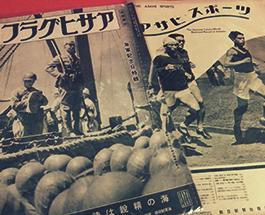 戦前グラフ誌 アサヒグラフ・アサヒスポーツの画像