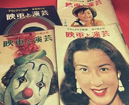 昭和30年代アサヒグラフ別冊「映画と演芸」の画像