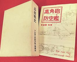 高射戦史 下志津高射学校修親会/高角砲と防空艦の画像