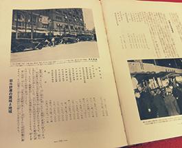日本地理風俗大系「大東京編」の画像