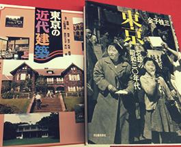 東京の近代建築/東京 忘却の昭和三十年代の画像