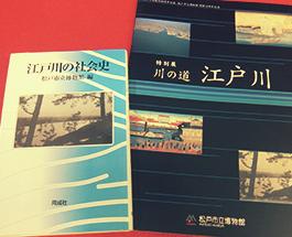 江戸川の社会史・特別展川の道江戸川の画像