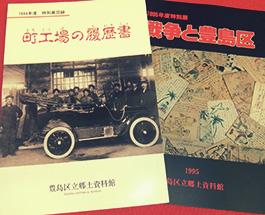 戦争と豊島区・町工場の履歴書 豊島区郷土資料館の画像