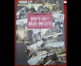 絵葉書でみる風景 100年前の横浜・神奈川の画像