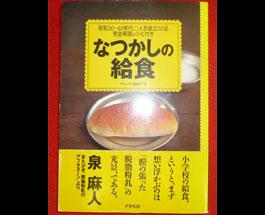 なつかしの給食 昭和30・40年代 人気献立50品 完全再現レシピ付きの画像