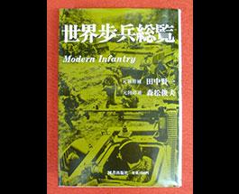 図書出版社 世界歩兵総覧 Modern Infantryの画像