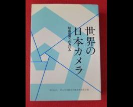 日本写真機光学機器検査協会 世界の日本カメラ 輸出産業へのあゆみの画像