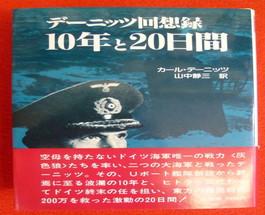 世界戦車戦史 二冊揃の画像