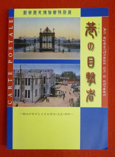 新宿歴史博物館特別展 巷の目撃者の画像
