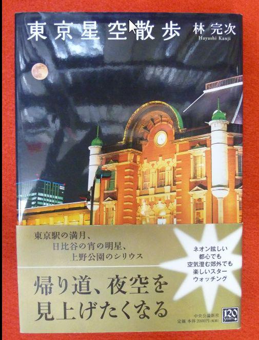 東京星空散歩の画像