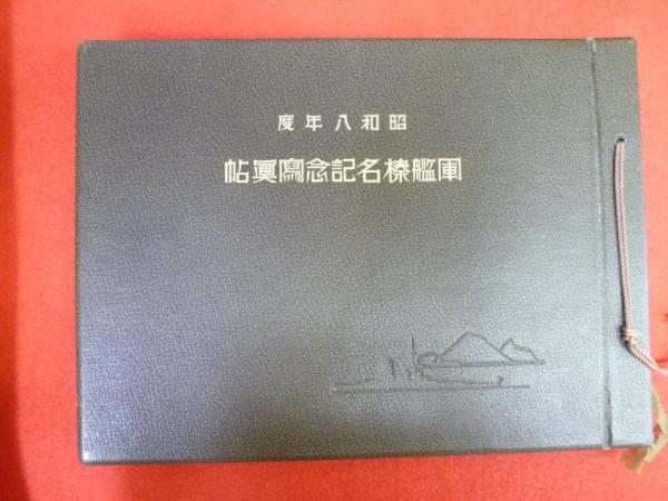 【昭和八年度 軍艦榛名記念寫眞帖】入荷しました!!の画像