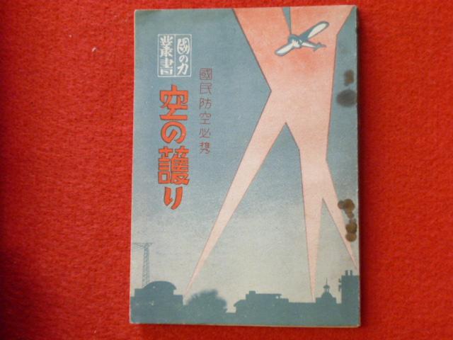 古い冊子の買取なら小川書店にお任せ下さい!【國民防空必携 空の護り】の画像