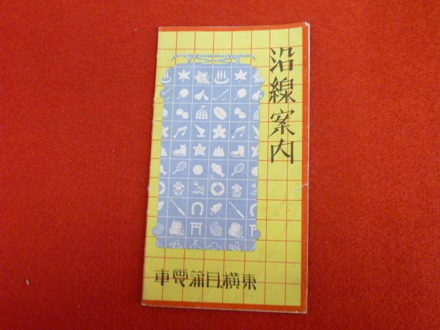 【鉄道案内パンフレット】鳥瞰図買取受付中! 「東横目蒲電車」入荷しましたの画像