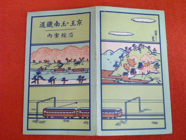 「京王・玉南鉄道 路線案内」 足立区の出張買取は小川書店にお任せ下さい!の画像