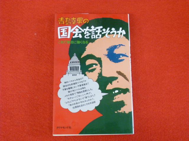 【青島幸男の国会を話そうか】神奈川県内の古本古書出張買取なら小川書店へ!の画像