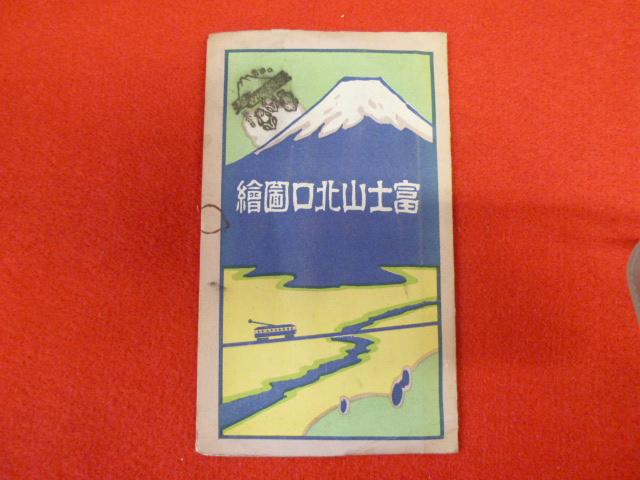 【旅行案内鳥瞰図】 金子常光 「富士山北口圖繪」 買い取りは小川書店へ!の画像