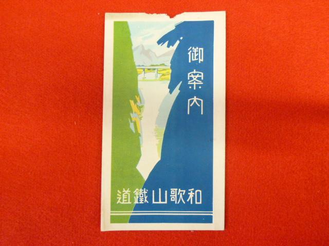 【鉄道案内パンフレット】鳥瞰図買取受付中!「和歌山鉄道御案内」の画像