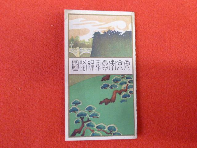 【鉄道案内パンフレット】鳥瞰図買取受付中! 商品名「東京市」の画像