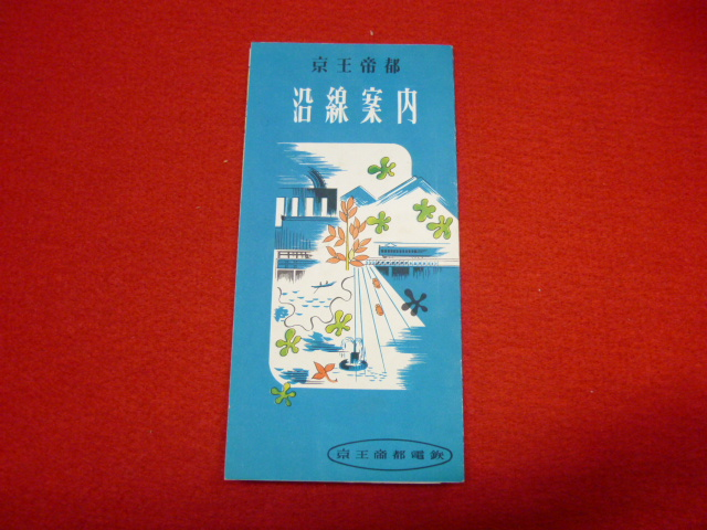 古い鳥瞰図の買取なら小川書店にお任せ下さい!【京王帝都 沿線案内】の画像