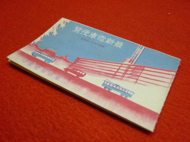 「最新電車便覽」千葉県内の古本古書出張買取なら小川書店へ!の画像