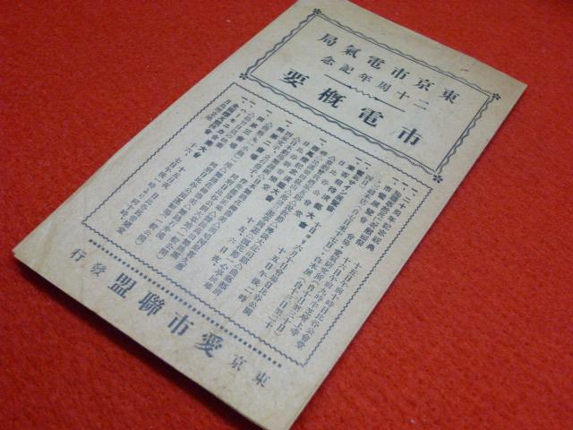 「東京市電氣局二十周年記念 市電概要」 店頭での買取も小川書店にお任せ下さい!の画像