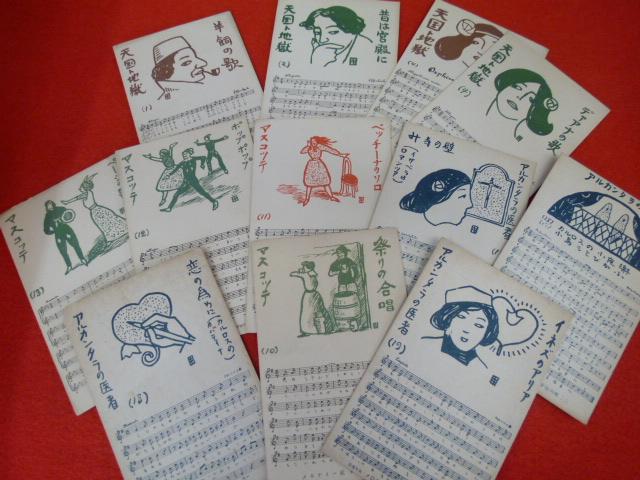 【戦前絵葉書】メロディー社 楽譜えはがき の画像