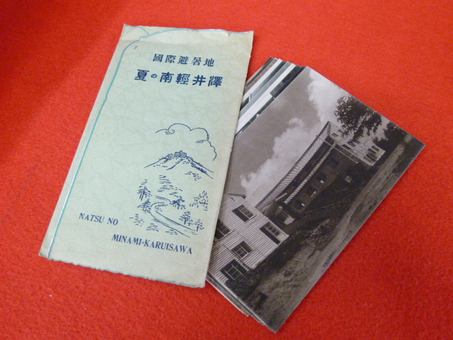 【絵葉書】國際避暑地 夏の南輕井澤の画像