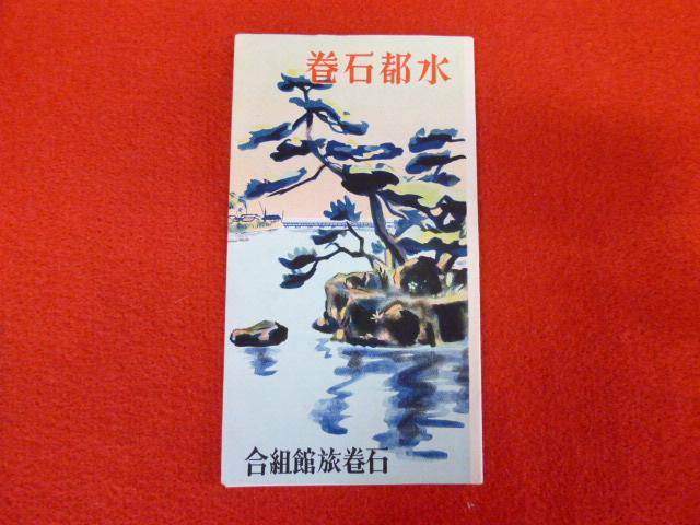 【旅行案内パンフレット】鳥瞰図の出張買取は小川書店へ  「水都石巻」 の画像